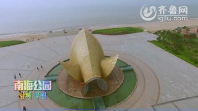 中韩媒体空中看威海南海新区