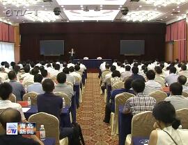 青岛市委市政府举行专题讲座