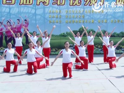 安丘赛区——住房和城乡建设局《青春魅力健身操》