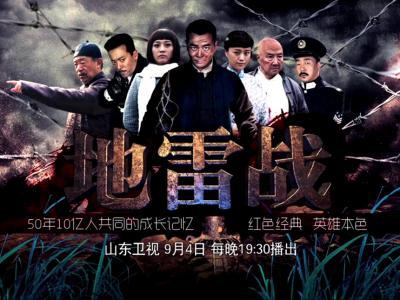 山东卫视《地雷战》再现红色经典 吴樾尽显英雄本色