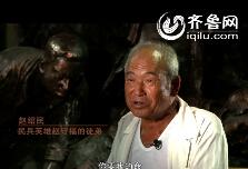 纪念抗战胜利70周年:民兵英雄赵守福的徒弟赵绍民讲海阳地雷战