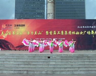 临沂首届妇女广场舞大赛兰山赛区——兰山办事处、后园《情暖一家》