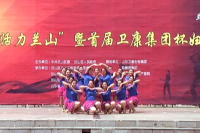临沂首届妇女广场舞大赛兰山赛区——义堂前寨雪儿舞蹈队《感觉自己萌萌哒》