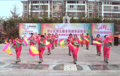 临沂首届妇女广场舞大赛罗庄赛区——褚墩镇广场舞代表队《扇舞翩翩》