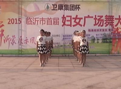 临沂首届妇女广场舞大赛临港赛区——坪上镇西石河广场舞蹈队《舞动中国》