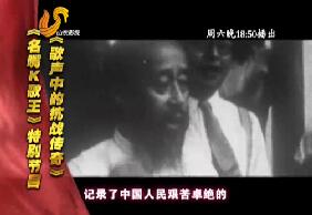 9月5日19:00《名嘴K歌王》——歌声中的抗战传奇