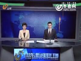 2015年9月13日《山东新闻联播》 完整版
