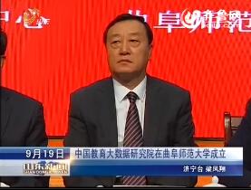 中国教育大数据研究院在曲阜师范大学成立
