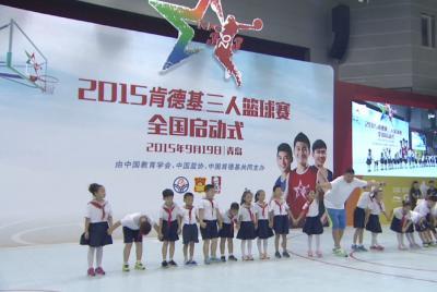 2015肯德基三人篮球赛全国启动式