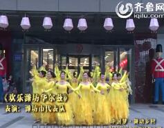 """""""中国梦-舞动乡村""""山东首届农民广场舞大赛:潍坊《欢乐潍坊华尔兹》"""