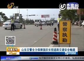 权威发布:山东交警全力保障国庆长假道路交通安全畅通