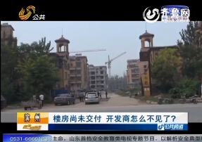 滨州:楼房尚未交付 开发商怎么不见了?
