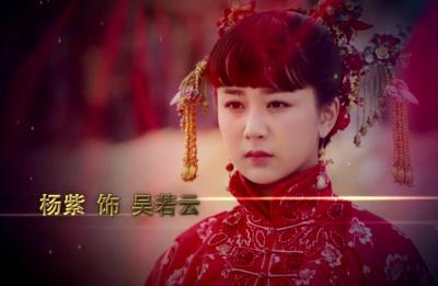 杨志刚杨紫情定《大秧歌》 演绎惊心动魄的抗日热血传奇