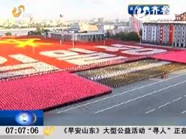 朝鲜:举行阅兵式 纪念建党70周年