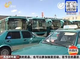 """高青:新能源车""""免费""""抢客源 客运出租齐停运"""