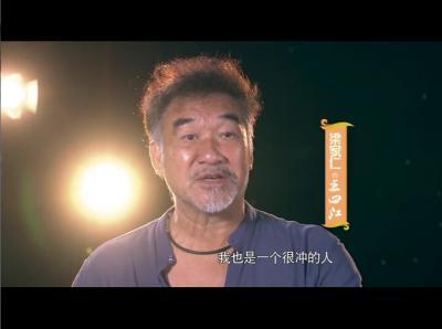 《渔岛怒潮》王四江 挺起胸膛做人