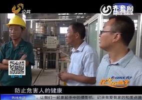 20151018《问安齐鲁》安全化工企业