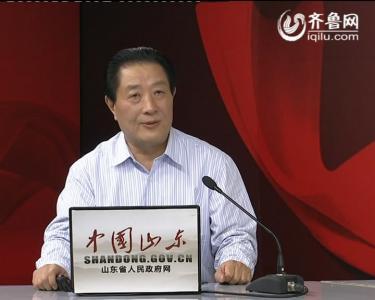 枣庄市委常委、市政府副市长秦元祥做客《政地有声》