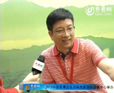 2015中国茶博会专访福建省宁德市茶业局局长李辉