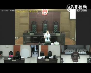 日照东港法庭庭审直播(第六期)