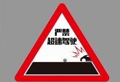 注意行车安全