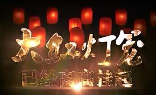 11.3日《大红灯笼》齐鲁频道开播!