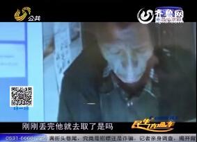 烟台:小贼偷包后银行提现 一晚刷掉四千元