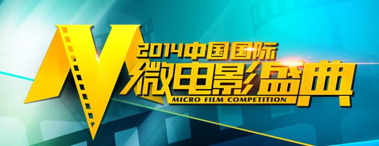 2014-2015年度中国国际微电影盛典