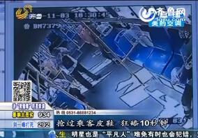 青岛:奇葩小伙公交车抢老人皮鞋 狂舔10秒钟