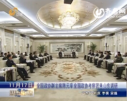 全国政协副主席陈元率全国政协考察团来山东调研