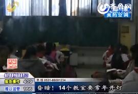 济南:体育场看台下藏一小学 采光差教室常年开灯