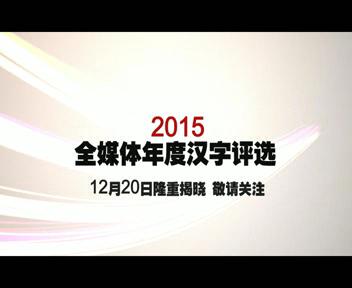 2015全媒体年度汉字评选即将启动!