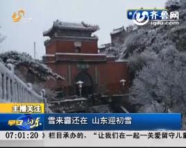 【主播关注】山东多地迎初雪 下周降温雨雪来临