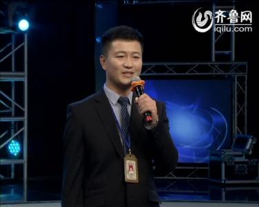 第四届山东省导游大赛决赛 中文组1号李超超