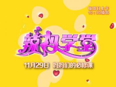 《辣妈学堂》11月29日第九课预告:妈妈们的必修课,开讲啦!