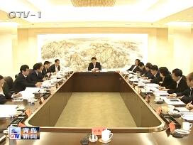 青岛市委常委扩大会议召开