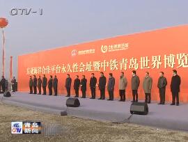 中铁·青岛世界博览城项目奠基