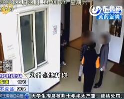 青岛:家长教唆儿子殴打同学 竟因一点小摩擦?