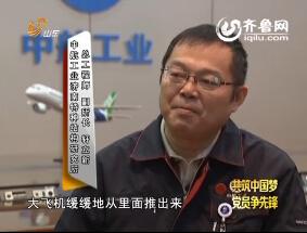 20151203《齐鲁先锋》:轩立新 为了中国大飞机之梦