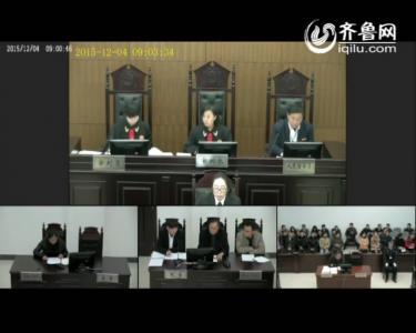 日照东港法庭庭审直播(第七期)