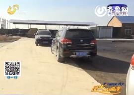 东营:买车交续保押金会员费 期限满了难退钱