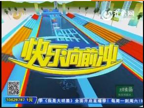 20151207《快乐向前冲 》王中王争霸赛:4晋3第一场
