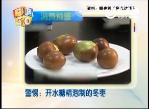 20151209《妈咪GO》:沾化二代冬枣