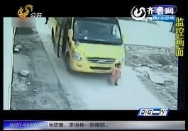 安徽:校车司机疏忽 幼儿被碾致死