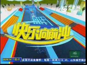 20151211《快乐向前冲》2015王中王争霸赛5晋4第一场