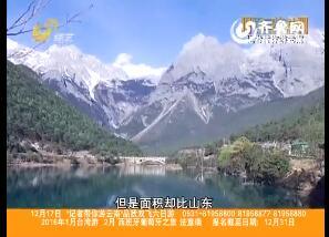 20151212《假日旅游》:记者带你游云南