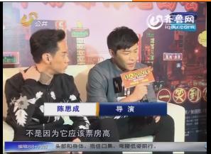 济南:《唐人街·探案》 跻身贺岁档 陈思成携主演来济