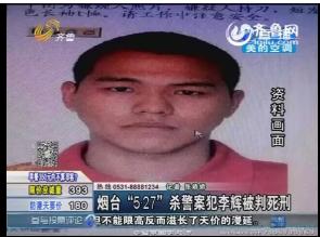 """烟台""""5·27""""杀警案犯李辉被判死刑"""