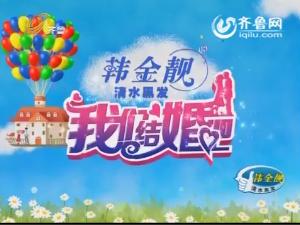 20151218《我们结婚吧》:世界那么美 恰好在丽江