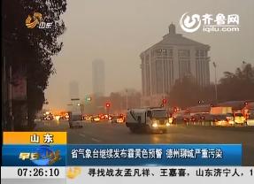山东省气象台继续发布霾黄色预警 德州聊城严重污染